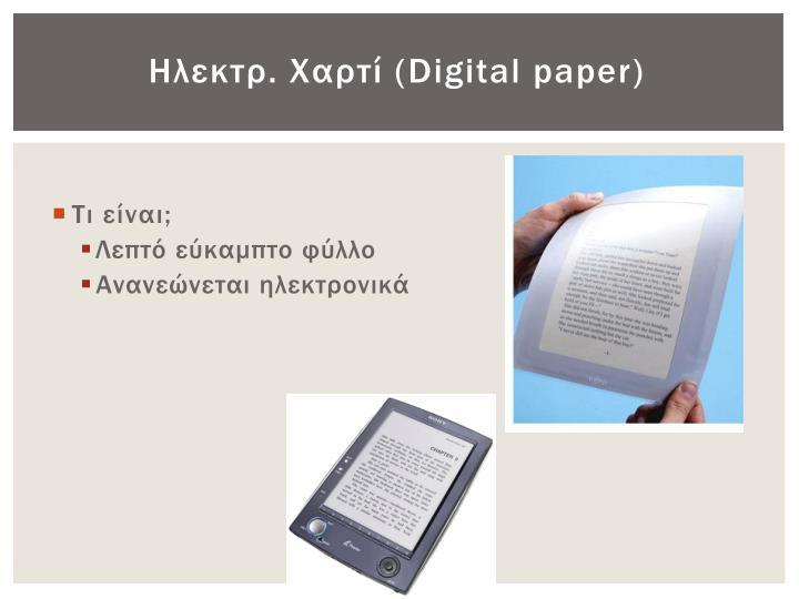 Ηλεκτρ. Χαρτί (