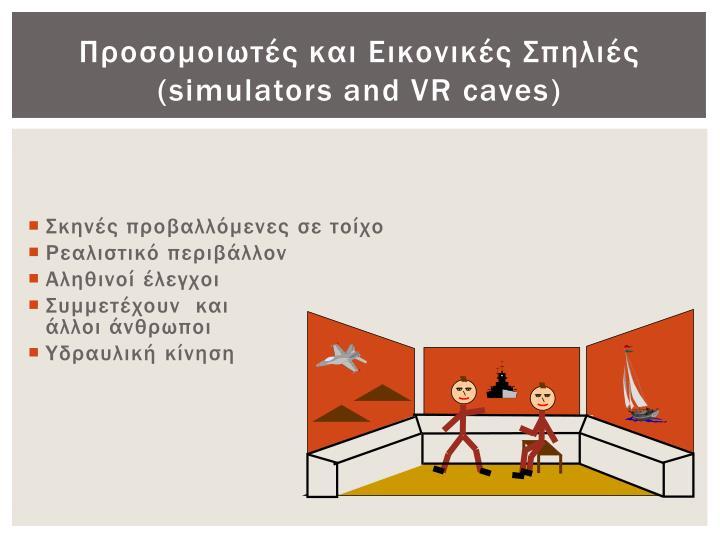 Προσομοιωτές και Εικονικές Σπηλιές (