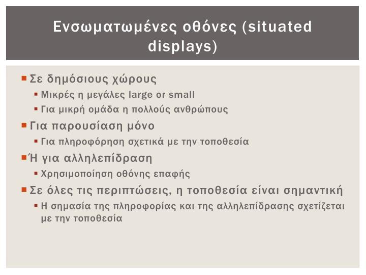 Ενσωματωμένες οθόνες (