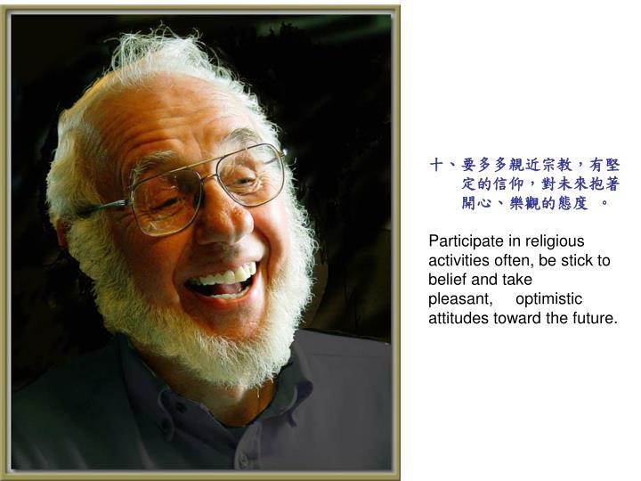 十、要多多親近宗教,有堅