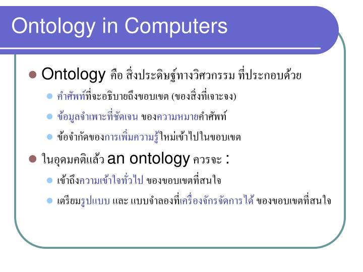 Ontology in Computers