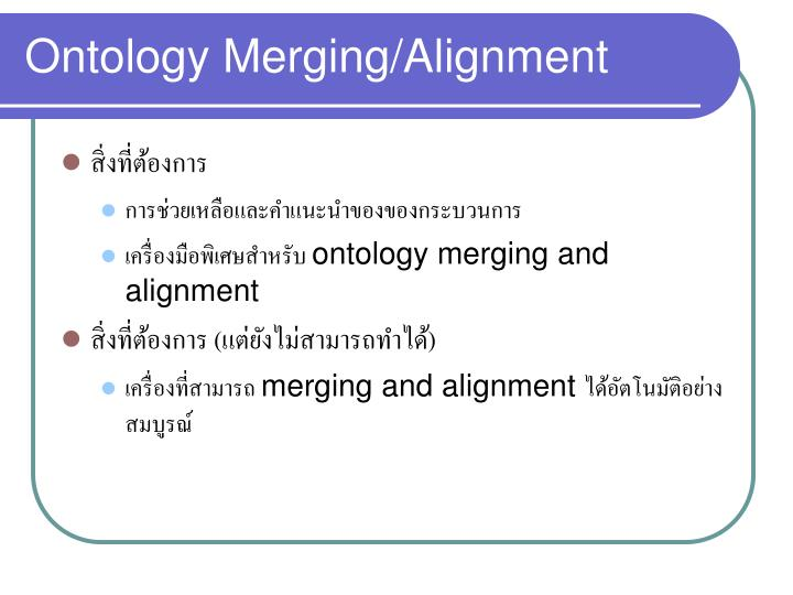 Ontology Merging/Alignment