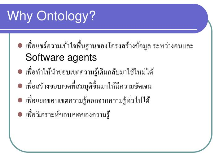 Why Ontology?