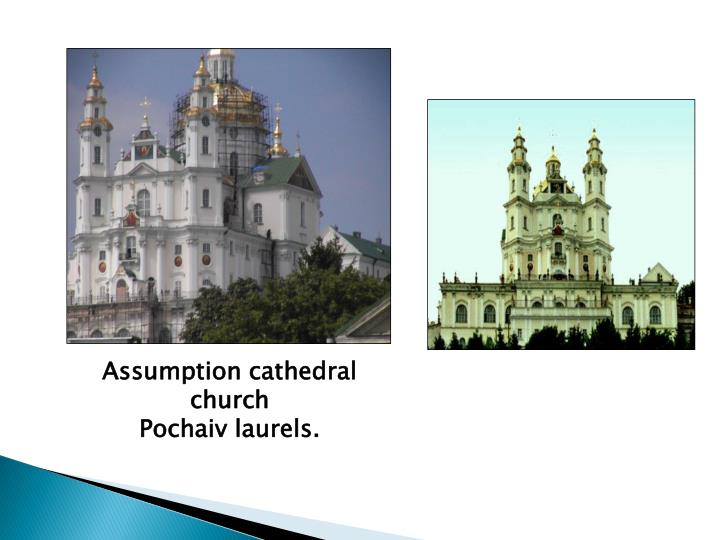 Assumption cathedral church