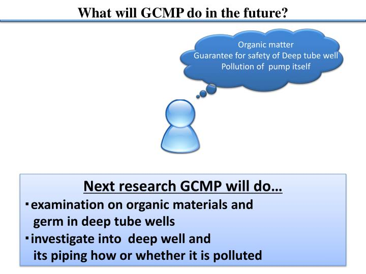 What will GCMP do in the future?