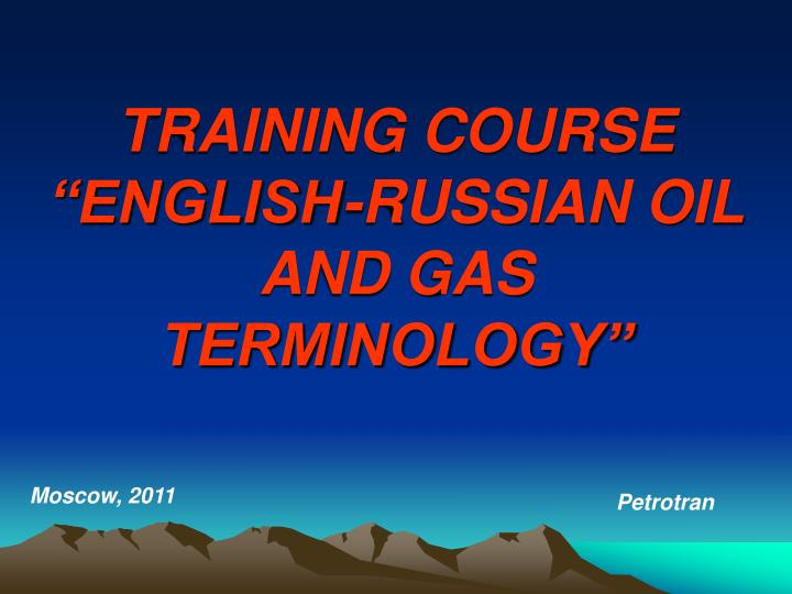 training course english russian oil and gas terminology