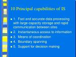 10 principal capabilities of is