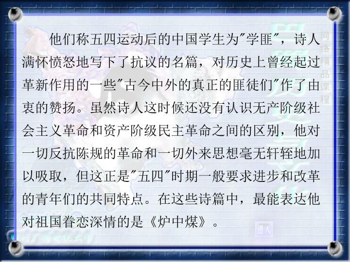 他们称五四运动后的中国学生为