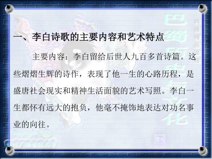 一、李白诗歌的主要内容和艺术特点