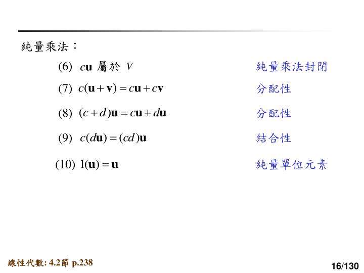 純量乘法: