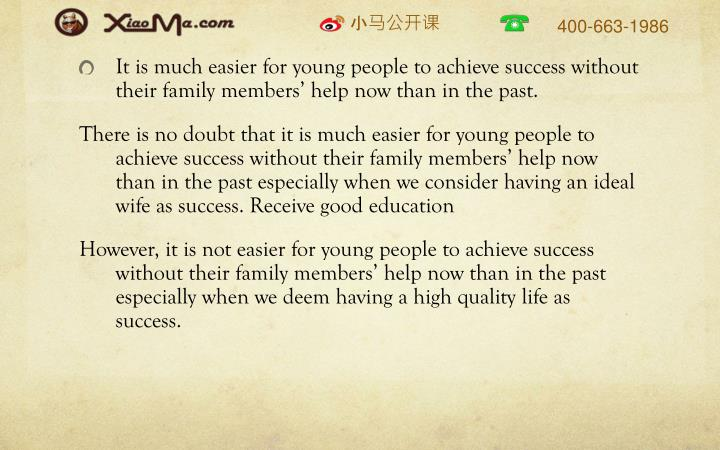 It is much easier for young people to achieve success without their family members' help now than in the past.