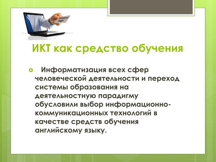 ИКТ как средство обучения