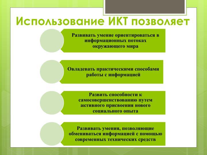 Использование ИКТ позволяет