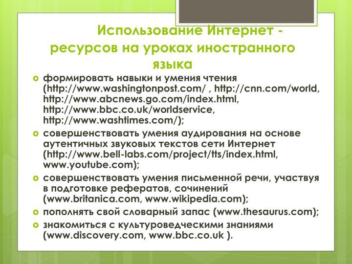 Использование Интернет - ресурсов на уроках иностранного языка