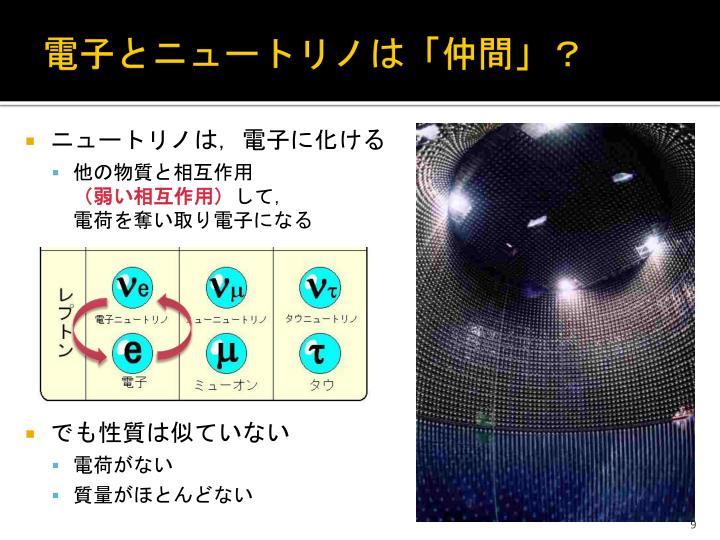 電子とニュートリノは「仲間」?
