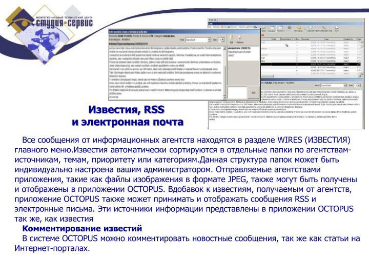 Известия, RSS
