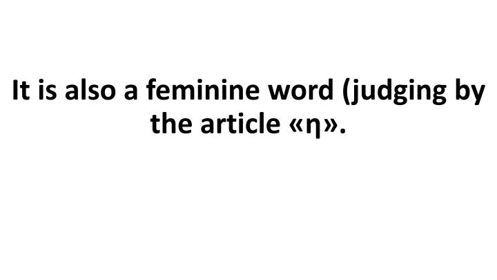 It is also a feminine word (judging by the article