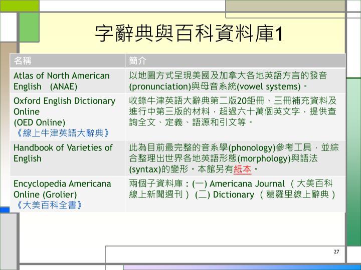 字辭典與百科資料庫