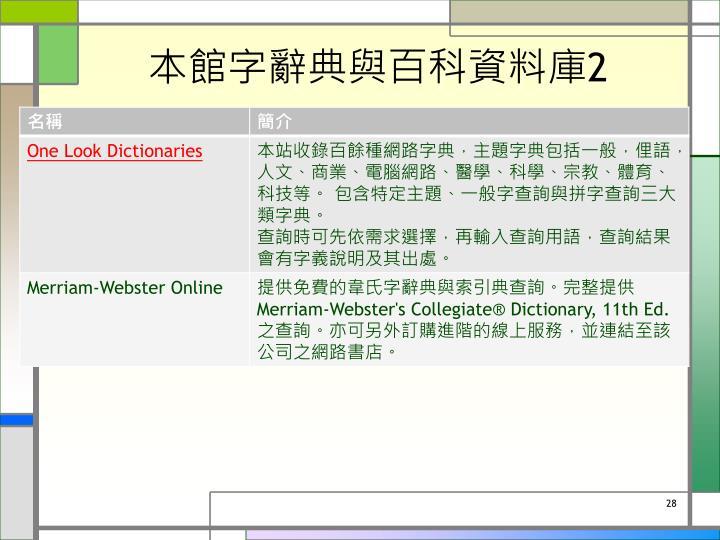 本館字辭典與百科資料庫
