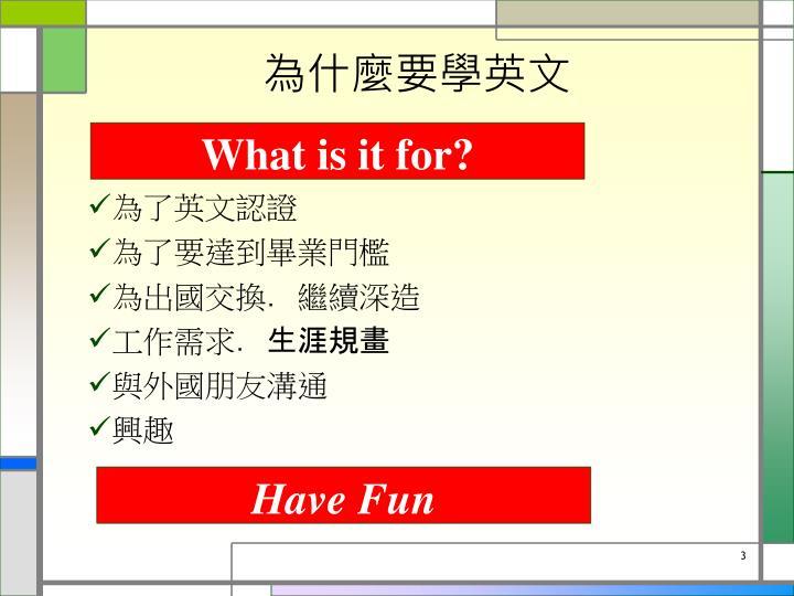 為什麼要學英文