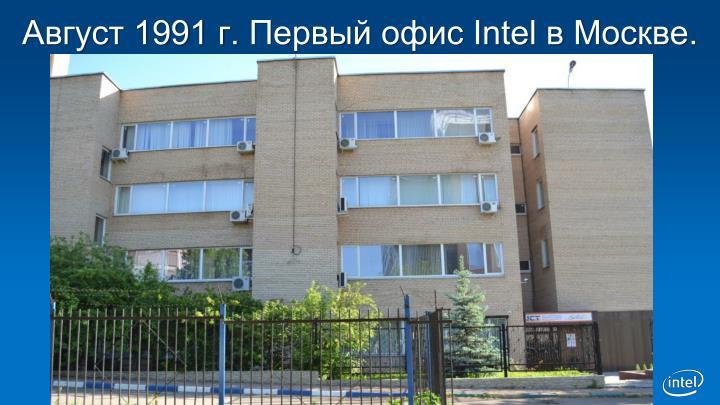 1991 intel