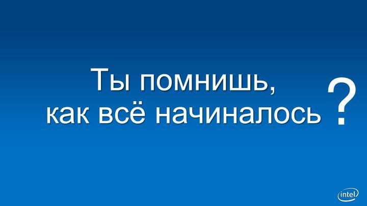 Intel russia 20 th anniversary