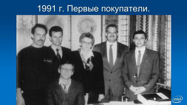 1991 г. Первые
