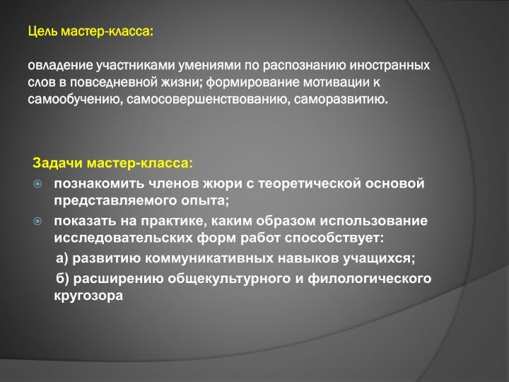 Цель мастер-класса: