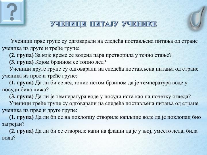 УЧЕНИЦИ  ПИТАЈУ  УЧЕНИКЕ