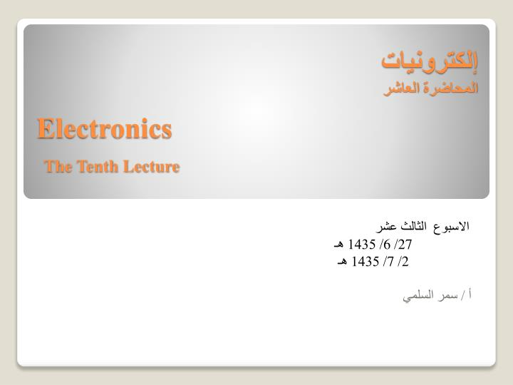electronics the tenth lecture n.