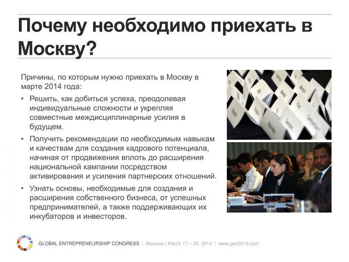 Почему необходимо приехать в Москву
