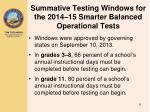 summative testing windows for the 2014 15 smarter balanced operational tests