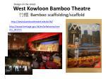 west kowloon bamboo theatre bamboo scaffolding scaffold