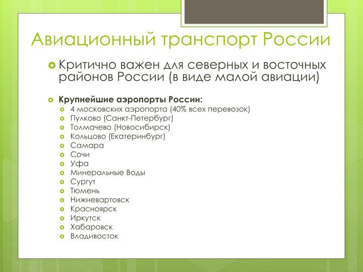 Авиационный транспорт России