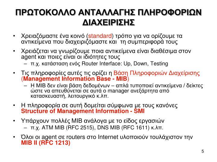 ΠΡΩΤΟΚΟΛΛΟ ΑΝΤΑΛΛΑΓΗΣ ΠΛΗΡΟΦΟΡΙΩΝ ΔΙΑΧΕΙΡΙΣΗΣ