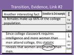 transition evidence link 2