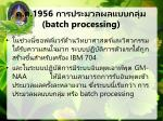 1956 batch processing