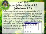 1990 3 0 windows 3 0