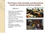 the project of the scientific and educational center for oriental and african studies