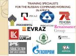 training specialists for the russian companies working in africa