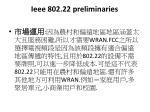 ieee 802 22 preliminaries