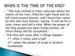 when is the time of the end1