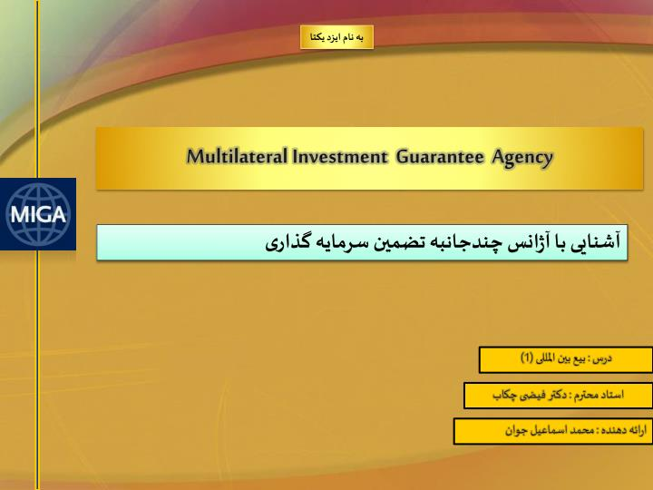 multilateral investment guarantee agency n.