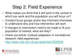 step 2 field experience