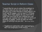 teacher script in reform class