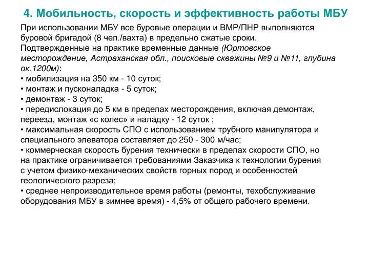 При использовании МБУ все буровые операции и ВМР/ПНР выполняются