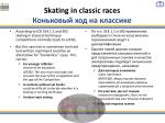 skating in classic races