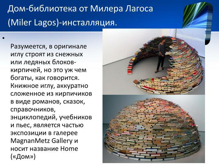 Дом-библиотека от Милера Лагоса (Miler Lagos)-инсталляция.