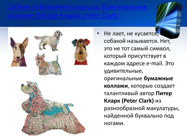 Собаки из бумажного мусора. Оригинальные коллажи Питера Кларка (Peter Clark)