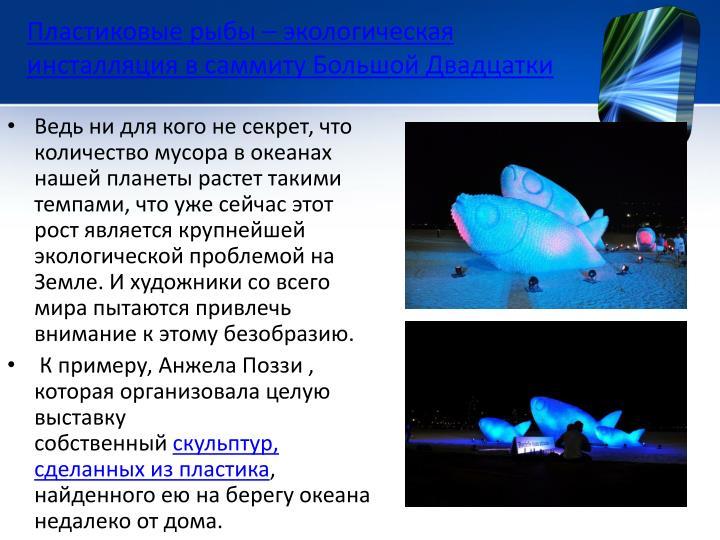 Пластиковые рыбы – экологическая инсталляция в саммиту Большой Двадцатки